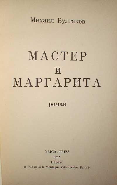Скачать книгу мастер+и+маргарита.