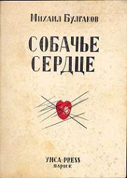 """Издание """"Собачьего сердца"""", Париж. YMCA-PRESS, 1969 г., 160 с.."""