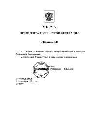 Указ Президента РФ от 15.09.1998 г. № 1100 о Коржакове А.В.